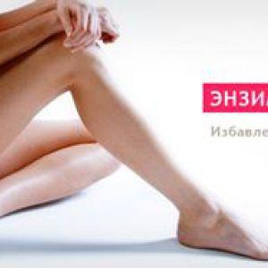 Ензимну епіляція - нововведення сучасної косметології